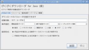 Screenshot-ぴくぴくダウンローダ for Java (仮)